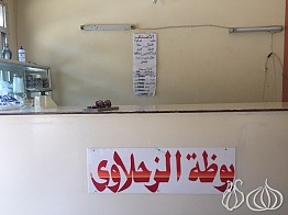 Al Zahlawi Ice Cream, Douma