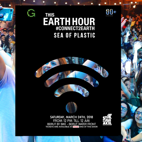 Celebrate Earth Hour 2018 with Souk el Akel