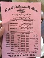 Samket Abou Fadi: The New Location in Batroun