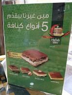 Al Hallab: Knefeh is Now Trendy!