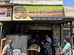 Abou Zeid Bakery: Amman's Special Bread