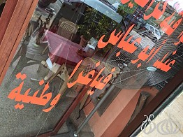 Nabathieh: The Monday Souks and Some Serious Street Food