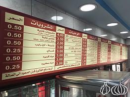 Abou Moussa: Fawaregh, Kroush, Nifa in Amman