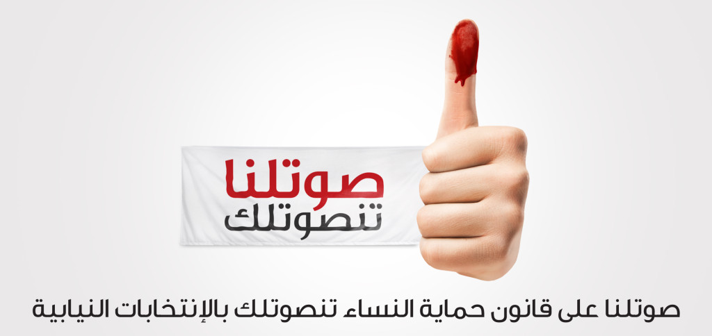 No-Law-No-Vote-Lebanon-1024x484