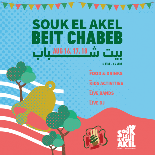Souk el Akel: Beit Chabeb, Village of Pottery and Bells